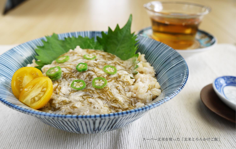 スーパー玄米を使った「玄米とろろかけご飯」