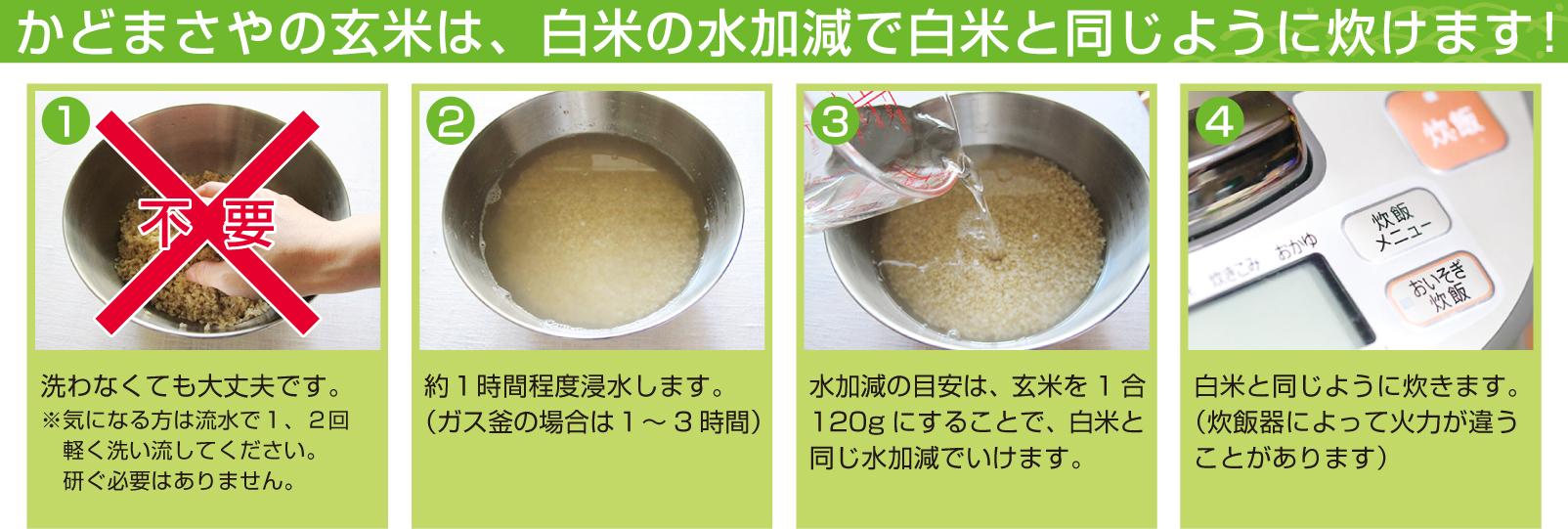 玄米炊き方